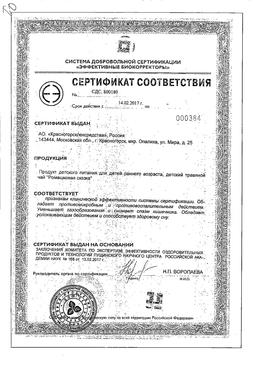 Ромашковая сказка чайный напиток сертификат