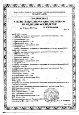 Тонометр автоматический B.Well PRO-36 сертификат