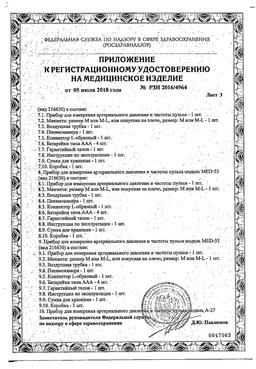 Тонометр полуавтоматический B.Well PRO-30 сертификат