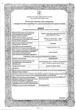 Нефростен раствор сертификат