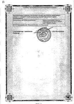 Максиколд Ототита сертификат
