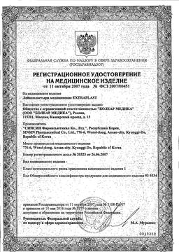 Extraplast Пластырь от температуры сертификат