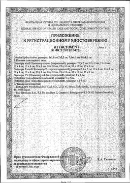 Omnifilm Пластырь фиксирующий сертификат