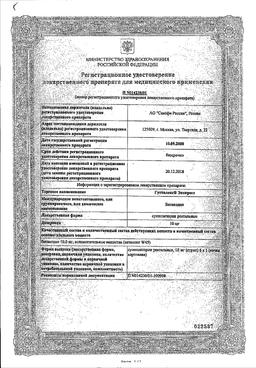 Гутталакс Экспресс сертификат