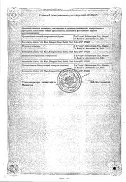 Кеторол Экспресс сертификат