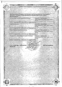 Детравенол сертификат