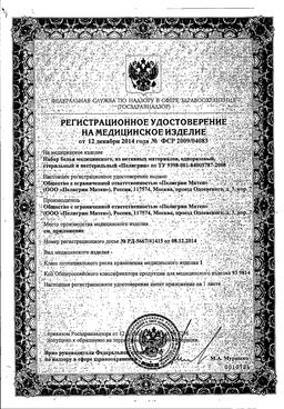 Пелигрин П5 прокладки послеродовые анатомические сертификат