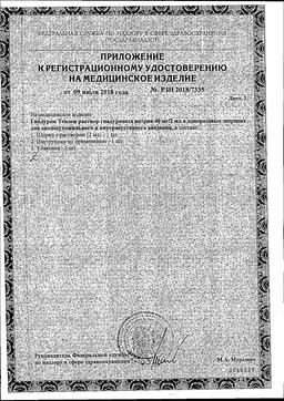 Гиалуром Тендон сертификат