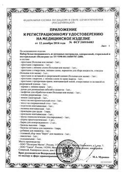 Пелигрин П20С прокладки-вкладыши для груди сертификат