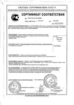 Клещедер набор для извлечения клещей сертификат