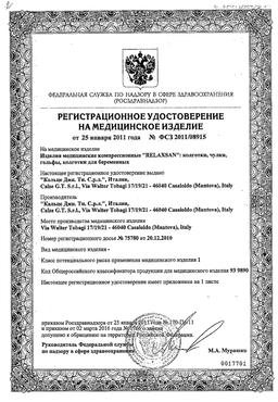 Relaxsan Чулки антиэмболические Стандарт 1 класс компрессии сертификат