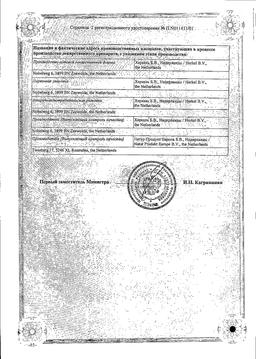 Шалфей (Зеленый доктор) сертификат