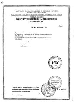 Naturella ultra maxi duo прокладки женские гигиенические сертификат