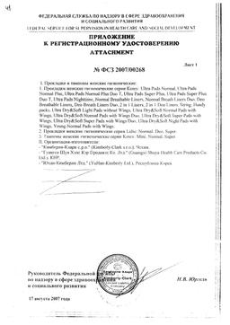 Kotex ultra night прокладки ночные поверхность сеточка сертификат