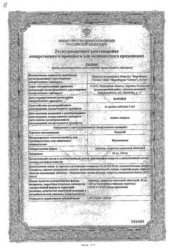 Рокона сертификат
