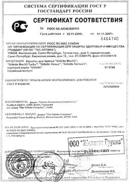 Gillette Mach 3 Кассеты для бритвенного станка сертификат