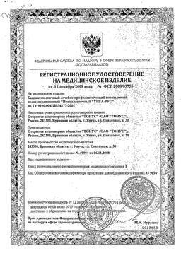 Унга Бандаж послеоперационный неразъемный сертификат