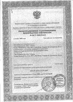 Luxplast Лейкопластырь медицинский на полимерной основе сертификат