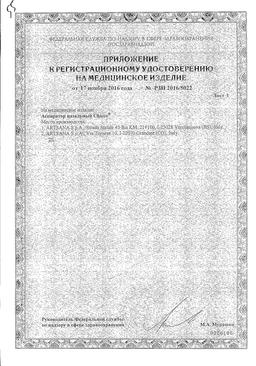 Chicco Аспиратор детский сертификат