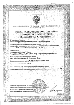 Luxplast Пластырь фиксирующий тканный сертификат