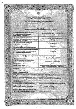 Викс Антигрипп Макс сертификат