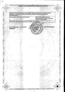 Викс Антигрипп Комплекс сертификат