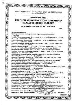Cosmopor Е Повязка послеоперационная стерильная сертификат