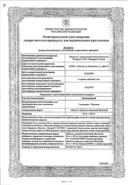 Диоридинвел сертификат