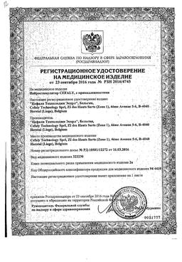 Нейростимулятор Cefaly сертификат