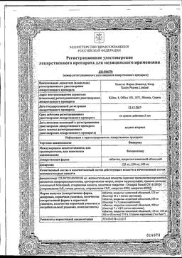 Фавирокс сертификат