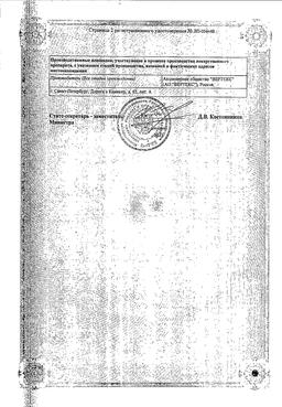 Фринозол сертификат