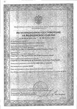Canpol Аспиратор назальный 0+ сертификат