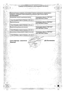 Вертум Лор сертификат