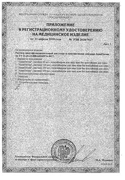 АкваОптик сертификат