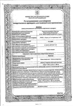 Панаспар сертификат