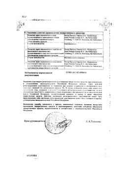 Шалфей (Зеленый доктор) пастилки сертификат