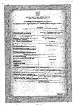 Ацетазоламид сертификат