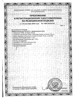 Электроды Cefaly для нейростимулятора сертификат