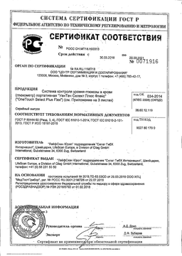 Глюкометр OneTouch Select Plus Flex+50 тест-полосок сертификат
