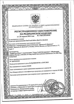 OneTouch Delica Ручка для прокалывания сертификат