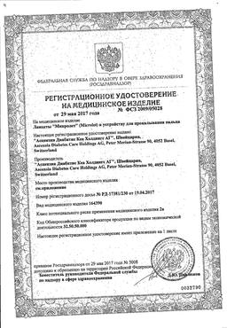 Microlet ланцеты сертификат