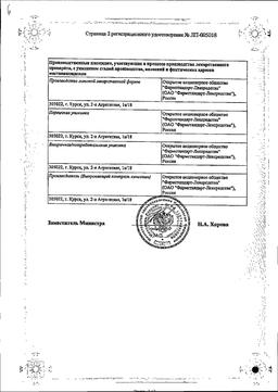 Протаргол-ЛОР сертификат