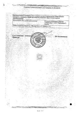 Нимесулид-МБФ сертификат