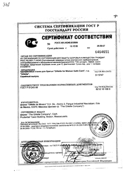Gillette Venus 2 Simply Satin Care Станки одноразовые сертификат