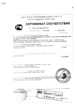 Gillette Venus Кассеты сертификат