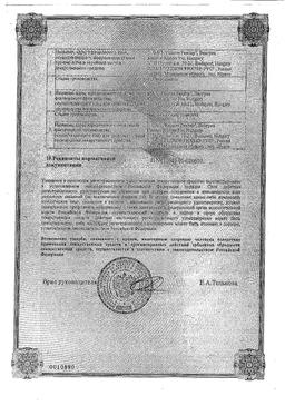 Эднит сертификат