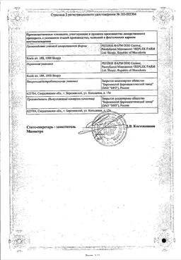 Монтелукаст сертификат