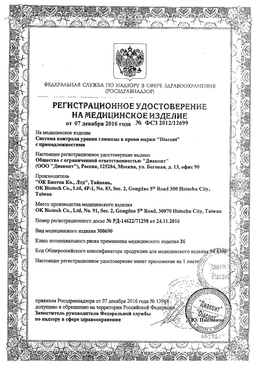 Diacont глюкометр сертификат