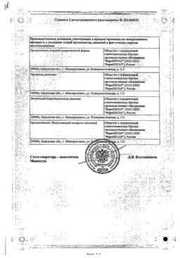 Диовенгес сертификат
