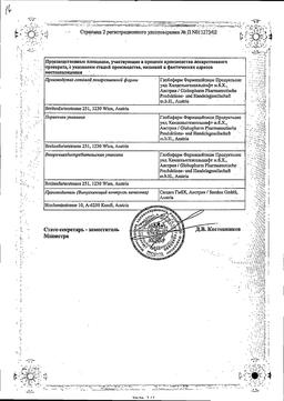 Экзодерил сертификат